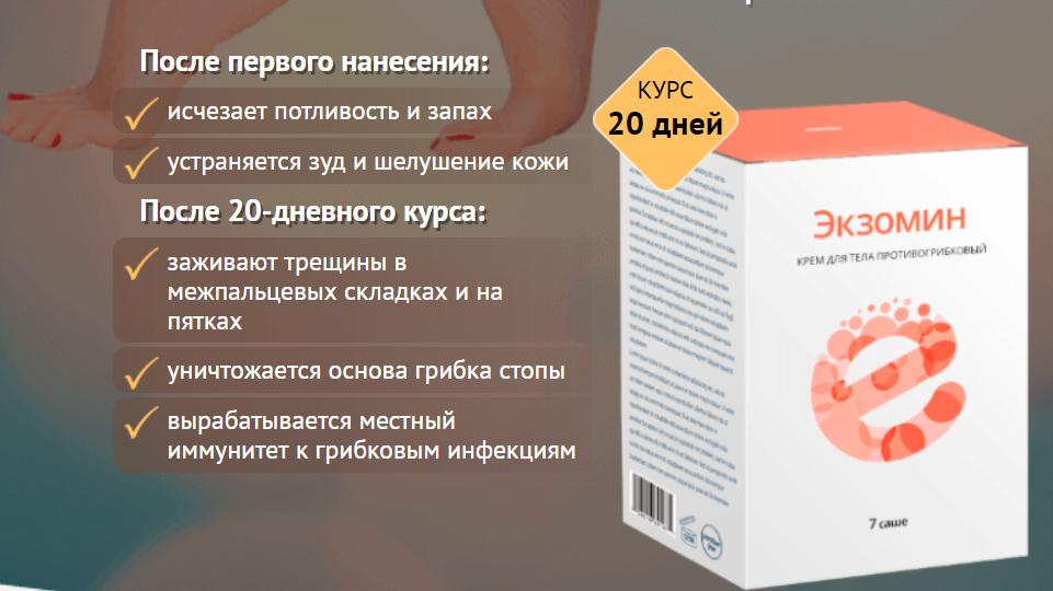 Экзомин от грибка в Кременчуге
