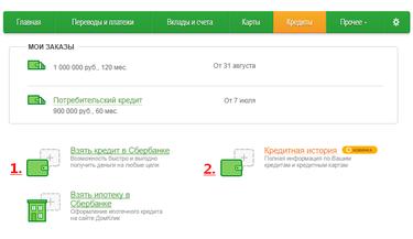 обмен валюты в сбербанк онлайн отзывы