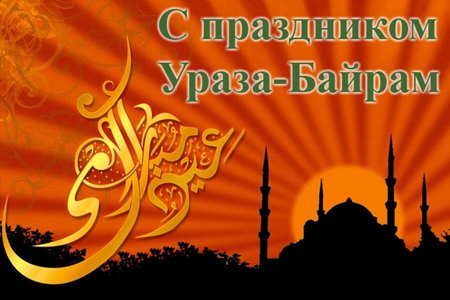Открытка рамазан бэйрэме белэн, поздравительные