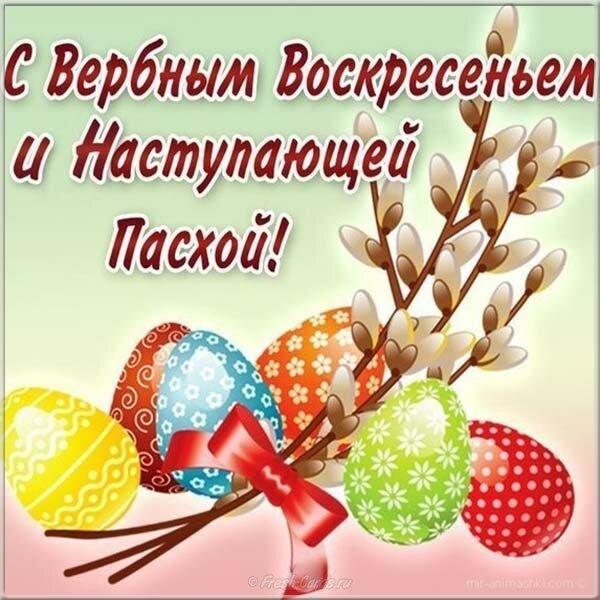 Поздравления с пасхой и вербным воскресеньем