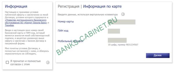 кредит урал банк официальный сайт магнитогорск вакансии paypong кредит личный кабинет