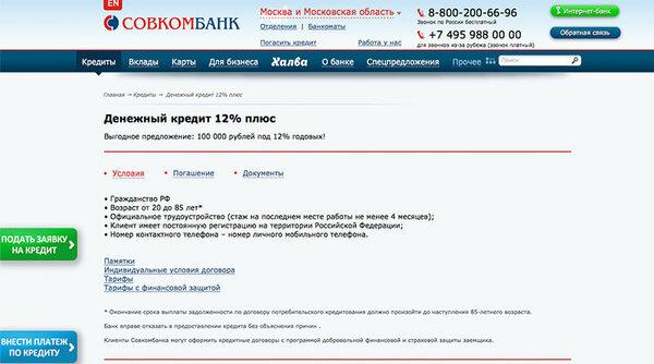 Заявка на кредит совкомбанк онлайн калькулятор можно ли заказать банковскую карту