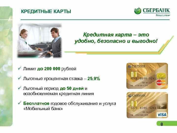 разбивке какой займ требует фото карточки сбербанка можете снять коттедж