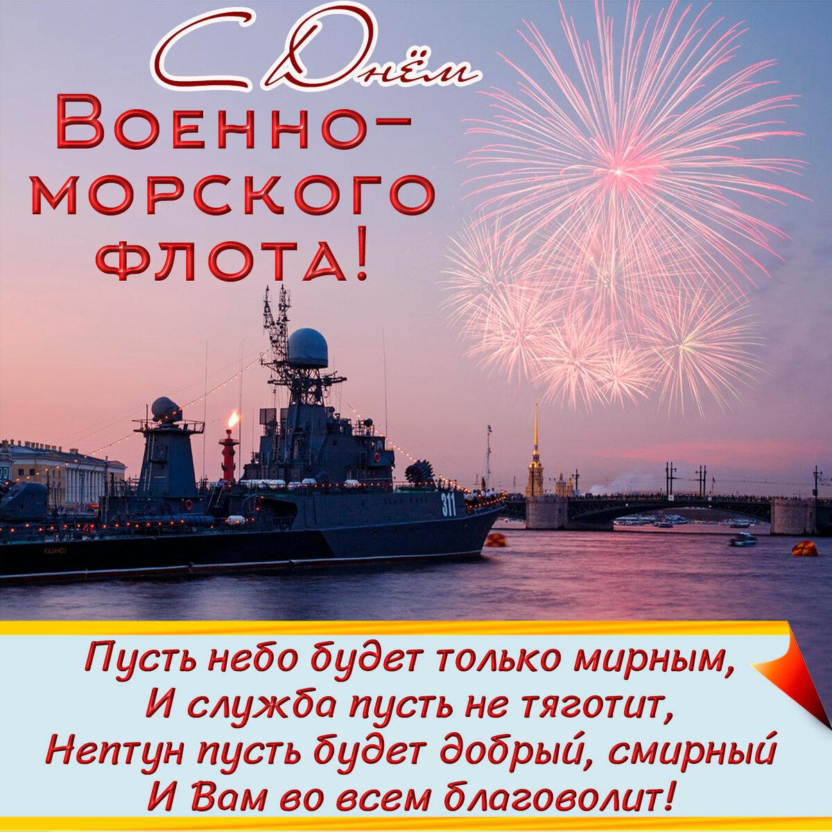 Поздравление морякам с днем военно морского флота