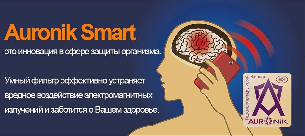 Auronik Smart умный фильтр в Междуреченске