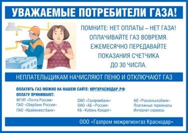 Банкоматы банка КУБАНЬ КРЕДИТ в Ейске.