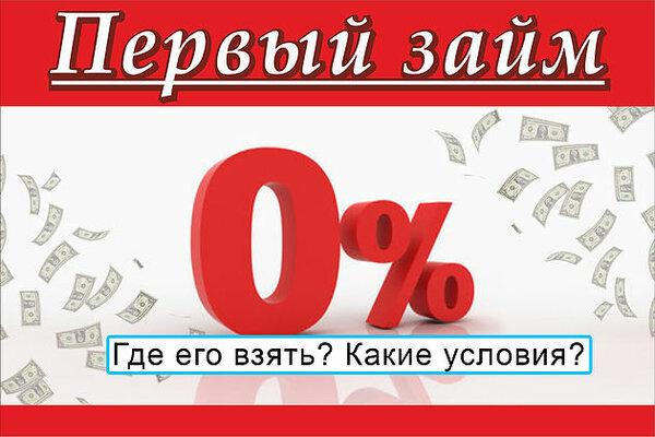 Кредит онлайн под 0 процентов новим кліентам