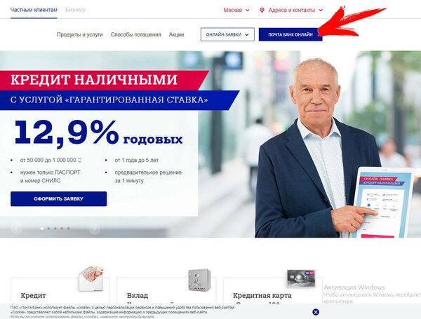 Кредит онлайн почта банк красноярск кредиты и финансы читать онлайн