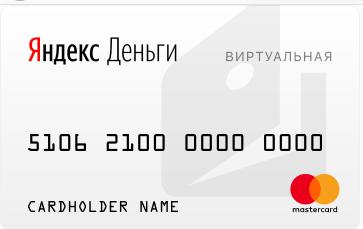 с тинькофф на яндекс деньги комиссия взять кредит на карту россия