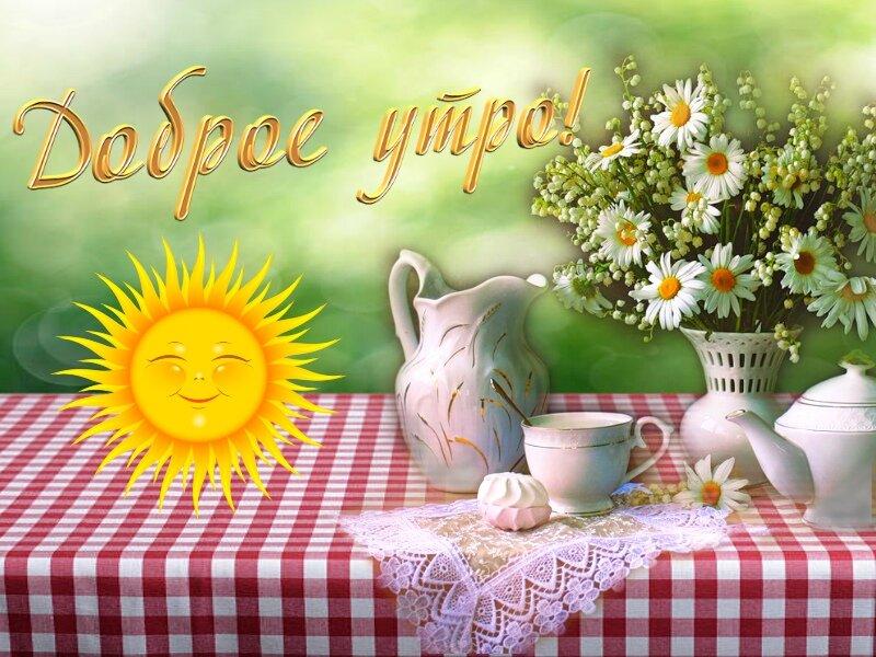 высадке доброе утро картинки красивые с пожеланиями улыбки обстрела