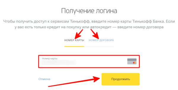 Сайт тинькофф оплата кредита по номеру договора