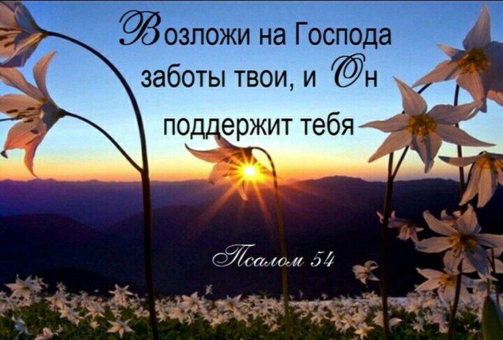открытки для укрепления веры в бога прихожей может подойти