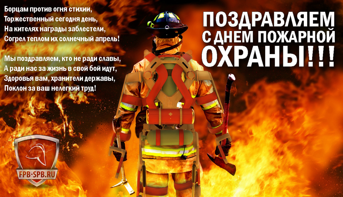 Тебе приветом, поздравление пожарникам в картинках