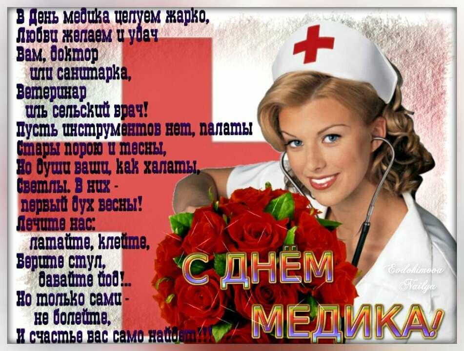 Картинки, поздравление день медика картинки
