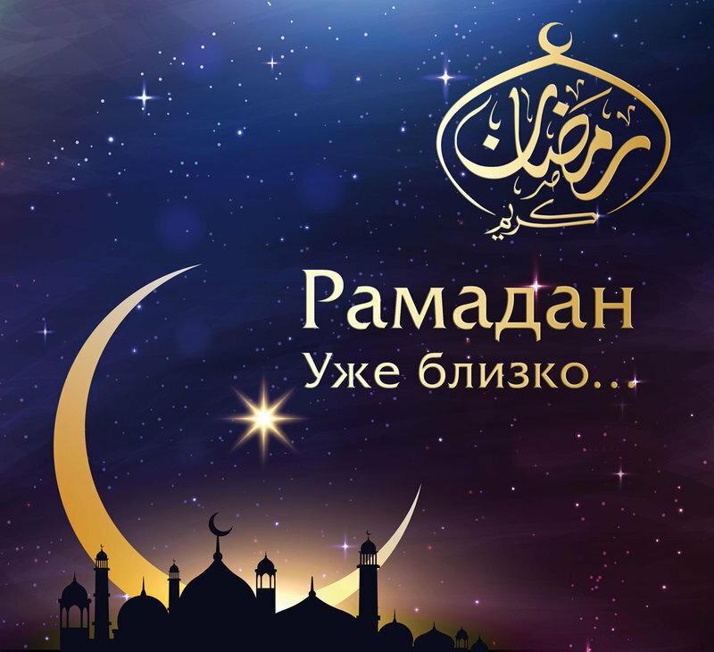 Фото с надписью рамадан, поздравление месяцами