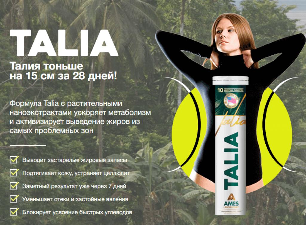 Talia - для сжигания жира в Октябрьске
