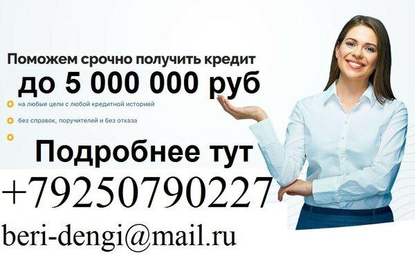 проверенные частные инвесторы дающие займы без залога и предоплаты в москве