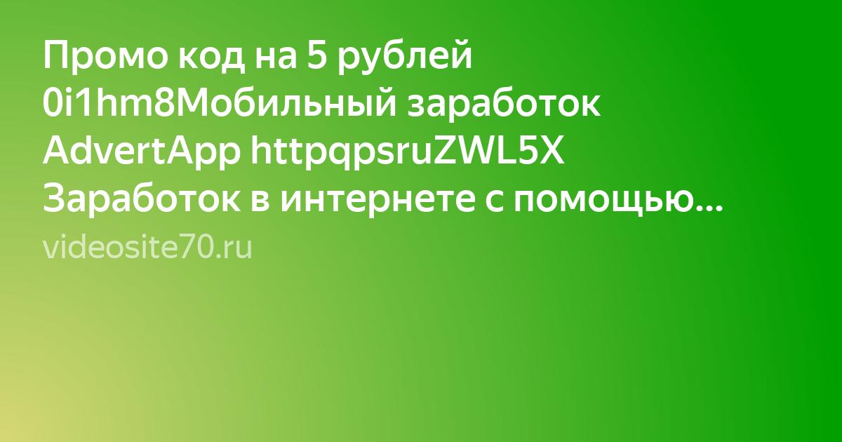 Промо код на 5 рублей  0i1hm8Мобильный заработок AdvertApp httpqpsruZWL5X  Заработок в интернете с помощью твоего телефона смартфонаВзлом AdvertAppOneClickVPN  httpqpsruf7EdJ Взлом