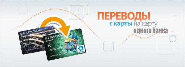 Деньги на карту онлайн рб