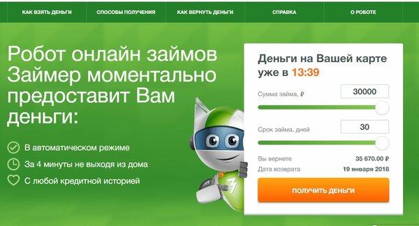 русфинанс банк челябинск официальный сайт личный кабинет