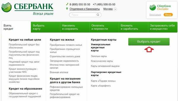 Взять кредит в сбербанке г хабаровск взять кредит при наличие просрочки