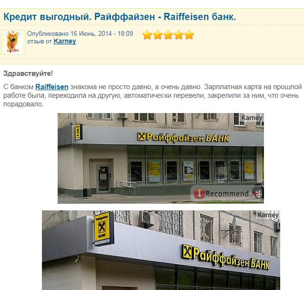 райффайзенбанк кредит наличными онлайн заявка москва для физических лиц