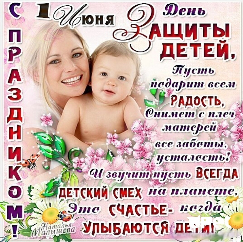 Картинки и поздравления ко дню защиты детей