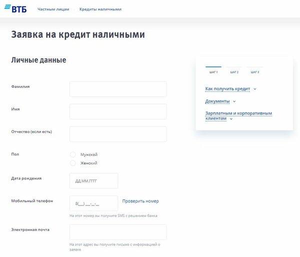 Онлайн заявка на кредит наличными втб банк оформить онлайн на кредит