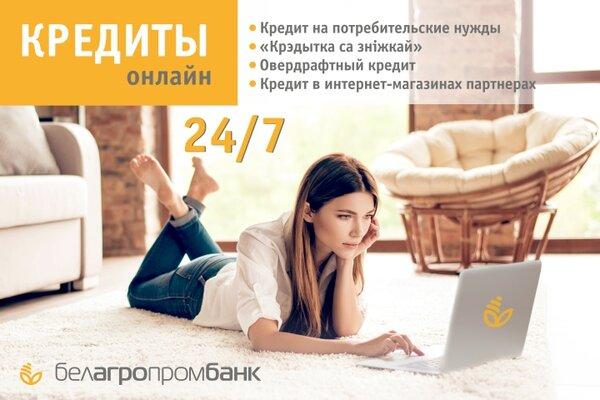 идея банк кредиты на потребительские нужды без справок и поручителей минск