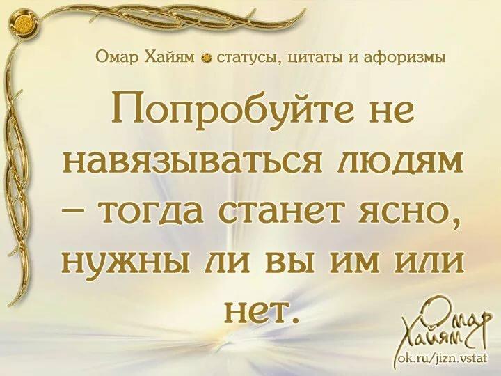 узор омар хайям цитаты о жизни и любви в картинках печенье