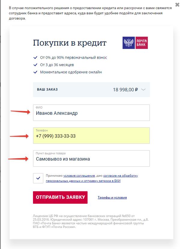 Кредит от 30 тысяч рублей
