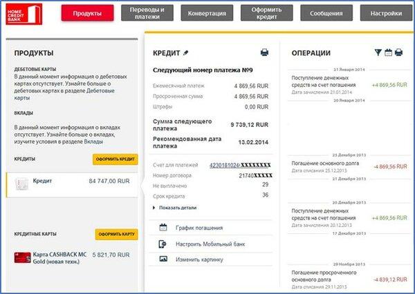 Альфа-банк взять кредит наличными онлайн на карту