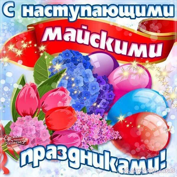 Живой, с майскими праздниками открытка