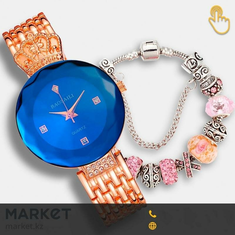 Часы Baosaili и браслет Pandora в подарок в Алдане