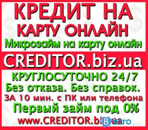 подать заявку на кредит в любой банк
