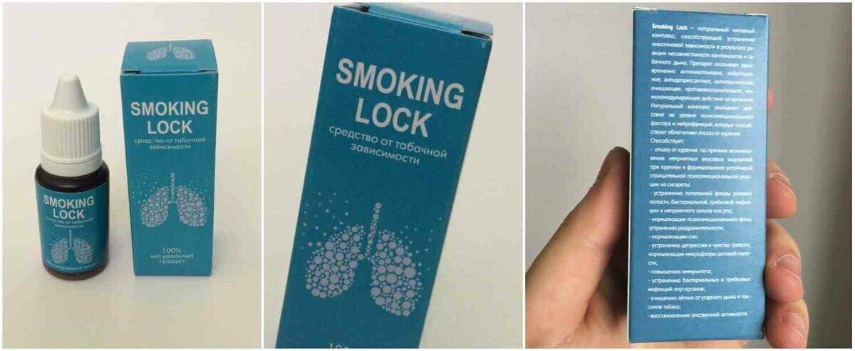 Smoking Lock от табачной зависимости в Костанае
