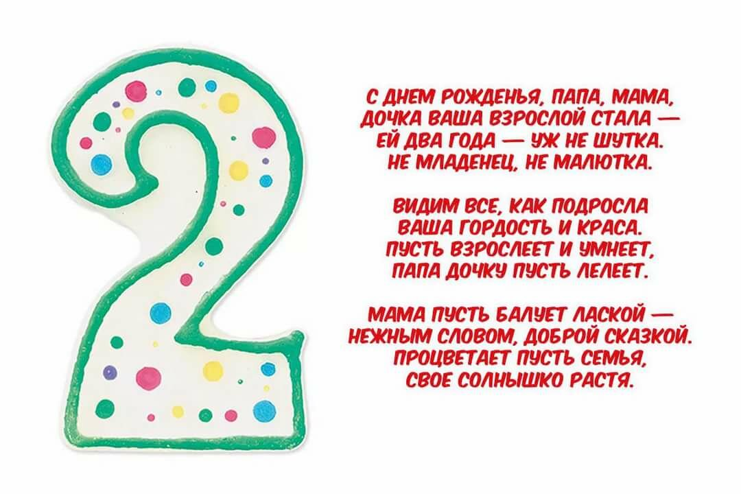 Поздравление м днем рождения 2 года девочке