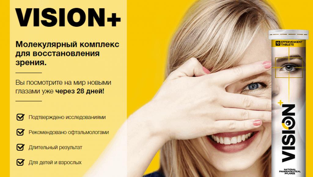 Шипучие таблетки для зрения Vision в Серпухове