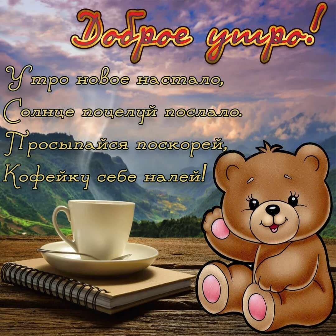 Красивые открытки с пожеланием доброго утра мужчине, днем святого валентина