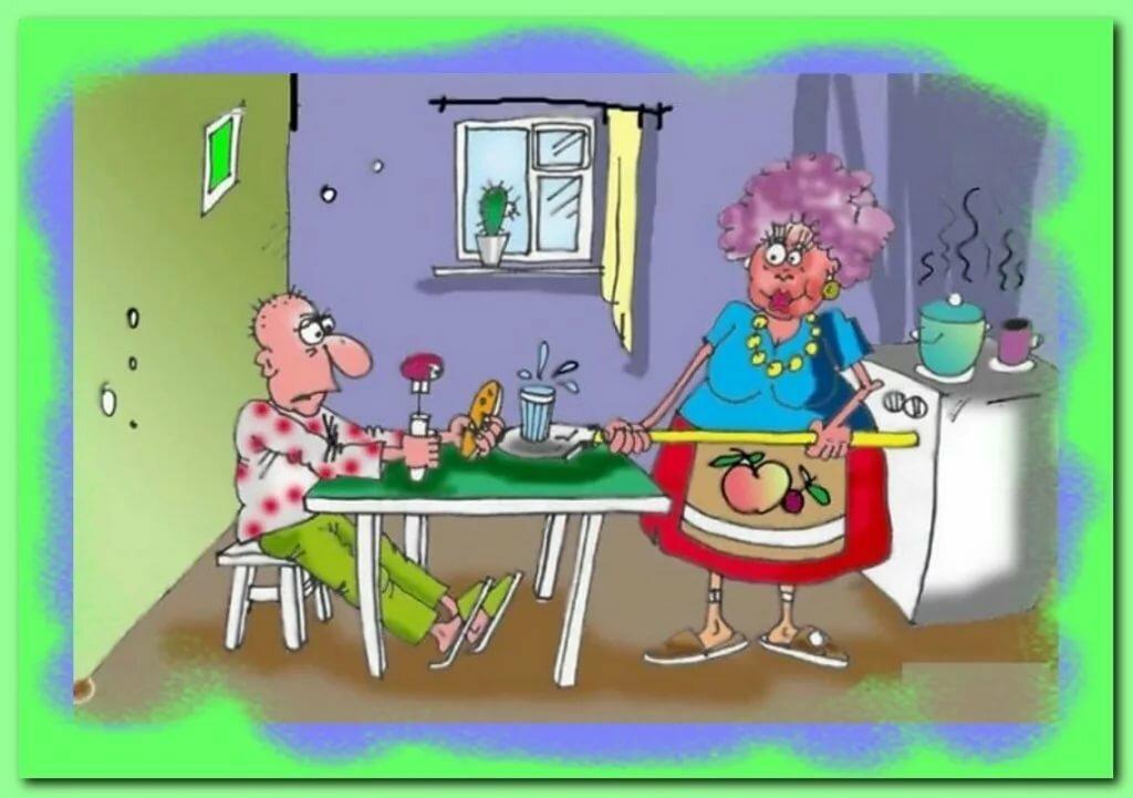 Смешная картинка муж жена