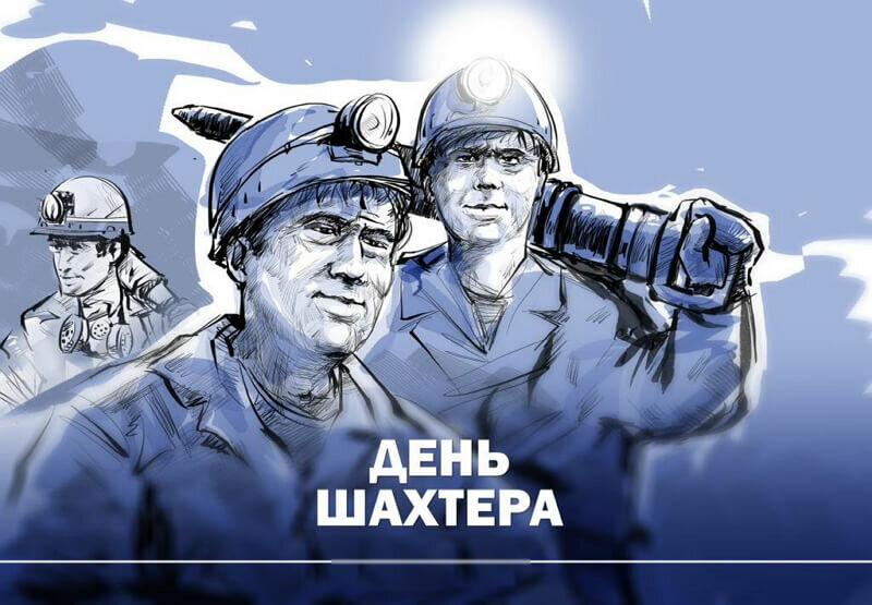 Открытка своими руками к дню шахтера, картинки смешная