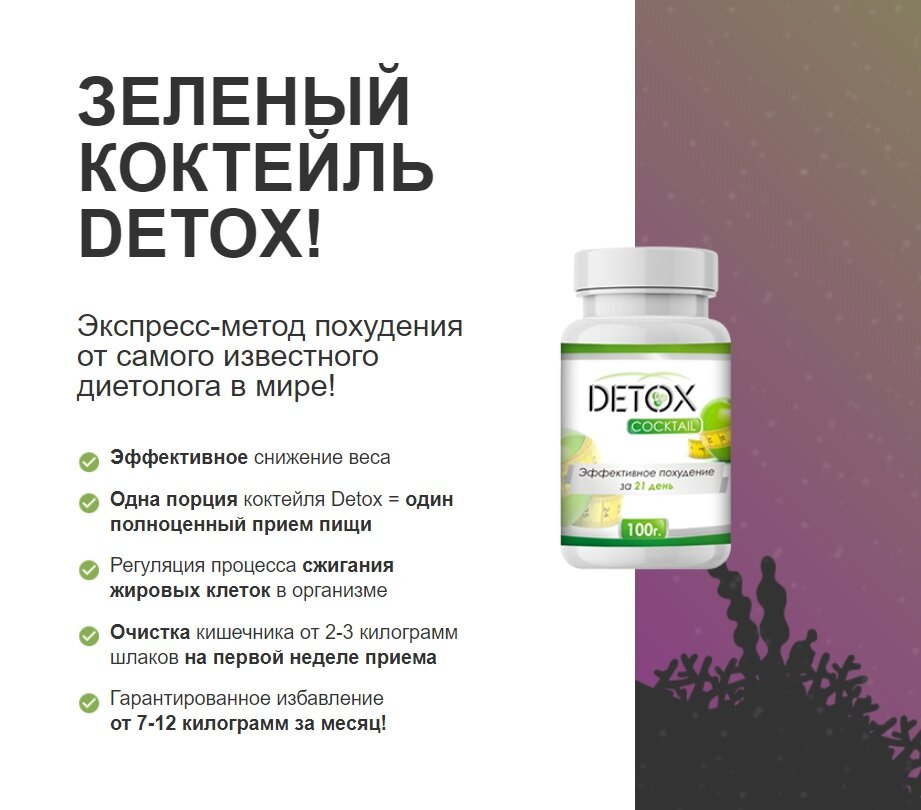 Detox для похудения в Днепродзержинске
