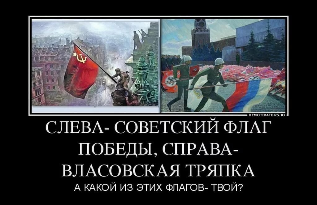Власовский флаг фото википедия