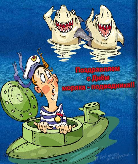 Сделать открытки, открытка день подводника в 2019
