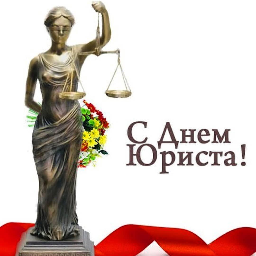 Поздравить с днем правосудия