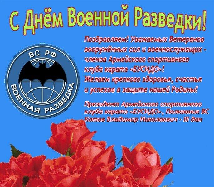 Поздравление с праздником спецслужбы