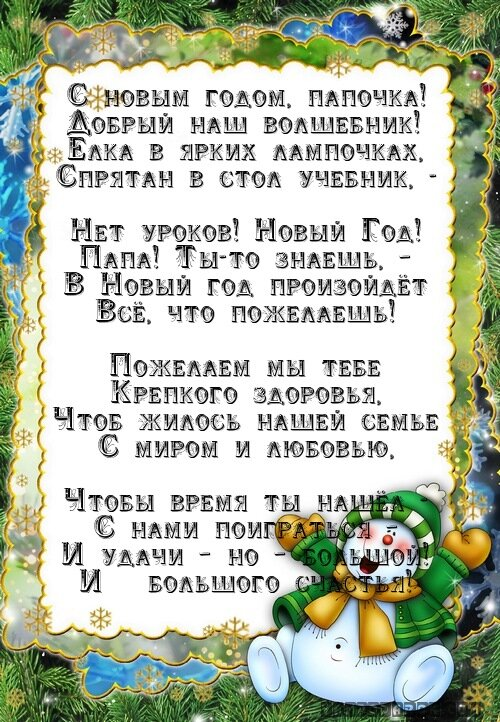 новогодние стихи поздравления для папы плавника них