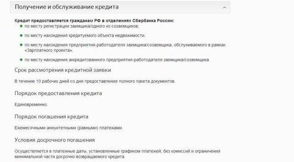 Как взять кредит в сбербанке казахстан взять кредит наличными отп банке