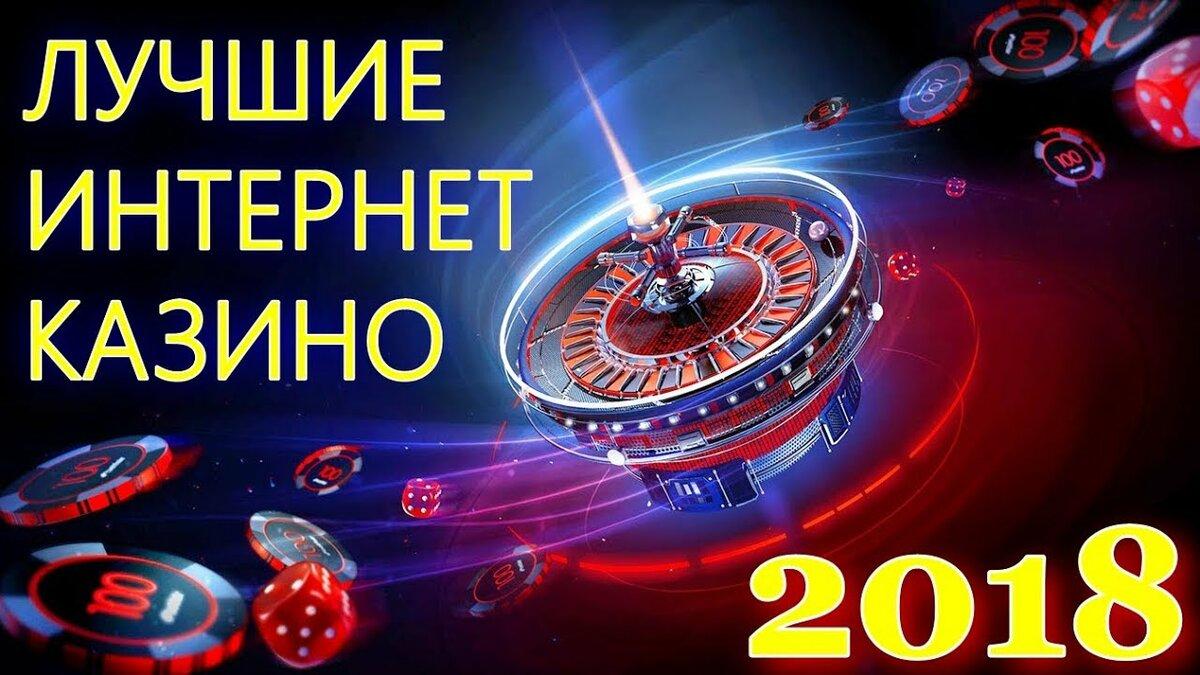казино на реальные деньги 2018