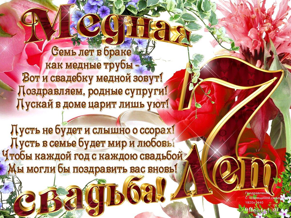Поздравления с свадьбой медной